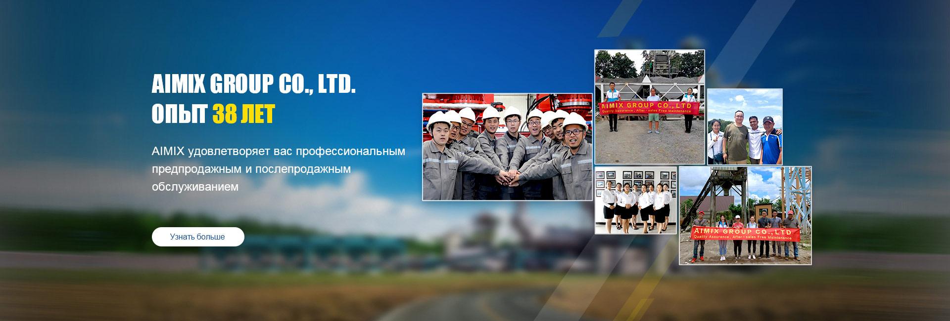 Aimix Group Service