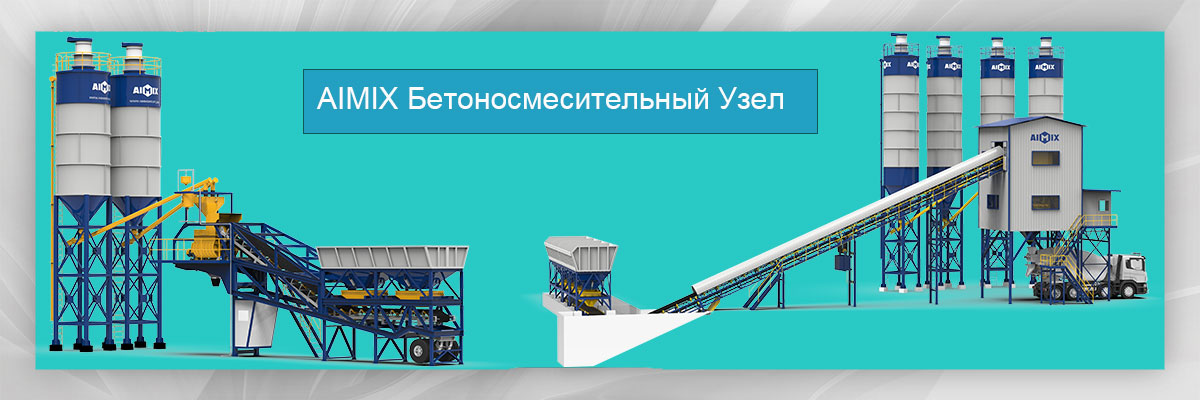 Бетонные заводы(бетоносмесительный узел)