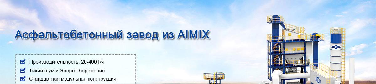Aimix Асфальтобетонный завод