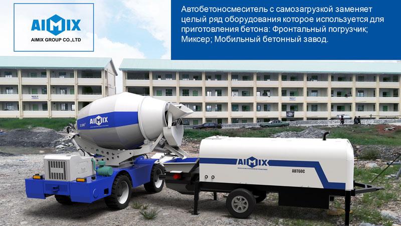 Стационарный бетононасос