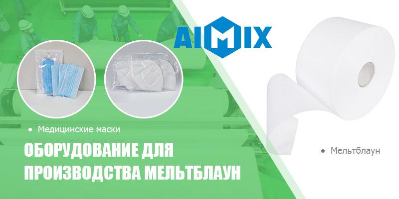 Aimix Мельтблаун
