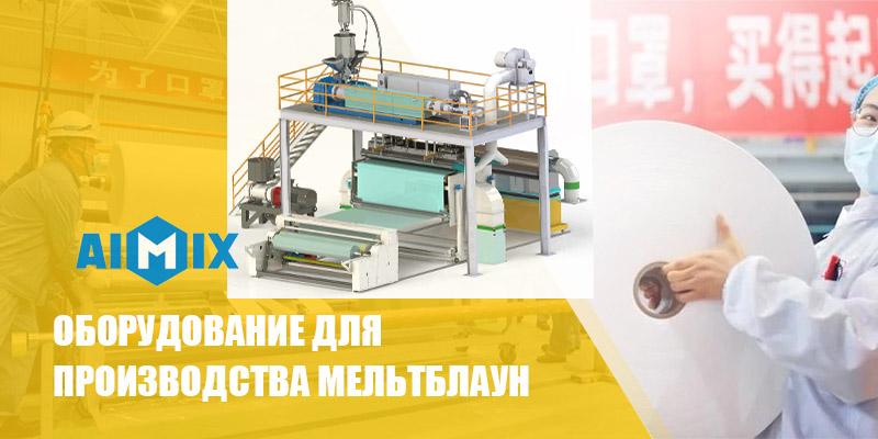 Оборудование для производства мельтблаун