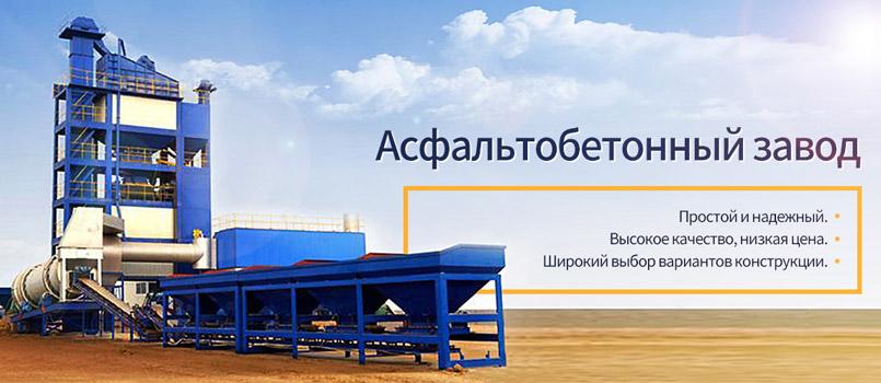 Асфальтобетонной завод
