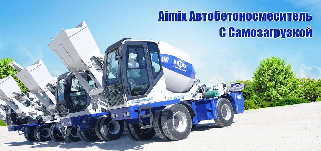 Aimix Автобетоносмеситель с самозагрузкой