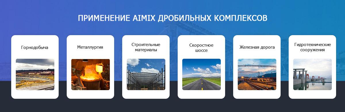 Aimix Дробильно-сортировочный комплекс